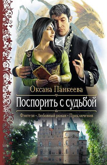 Оксана Панкеева