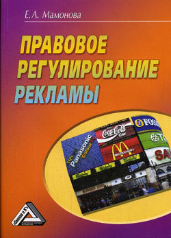 Правовое регулирование рекламы LitRes.ru 119.000