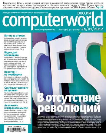Журнал Computerworld Россия №01/2012