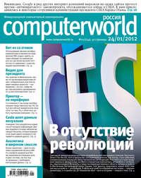 системы, Открытые  - Журнал Computerworld Россия №01/2012