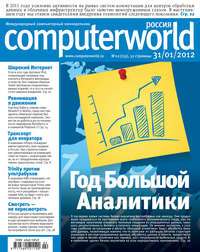 системы, Открытые  - Журнал Computerworld Россия №02/2012