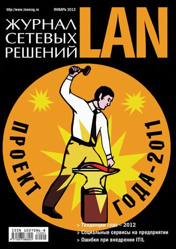 Открытые системы Журнал сетевых решений / LAN №01/2012 видеонаблюдение