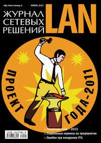 - Журнал сетевых решений / LAN &#847001/2012