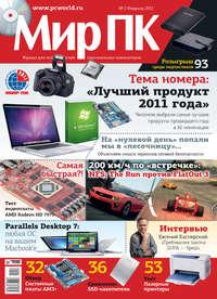 - Журнал «Мир ПК» &#847002/2012
