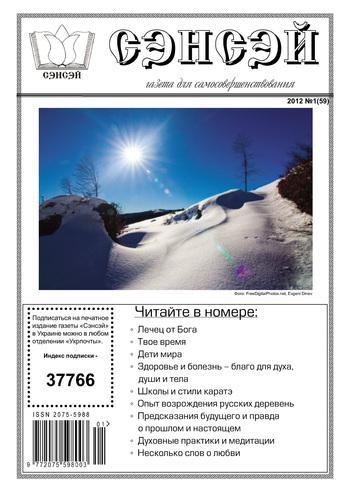 Отсутствует Сэнсэй. Газета для самосовершенствования. №01 (59) 2012 цены