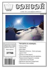 Отсутствует - Сэнсэй. Газета для самосовершенствования. №01 (59) 2012