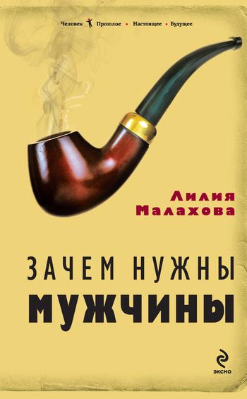 Лилия Малахова - Зачем нужны мужчины