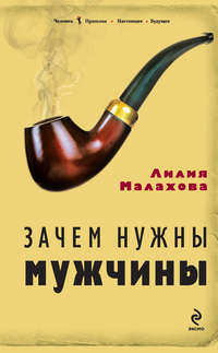 Малахова, Лилия  - Зачем нужны мужчины