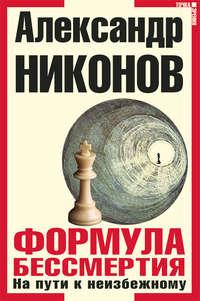 Никонов, Александр  - Формула бессмертия. На пути к неизбежному