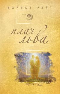Лариса Райт - Плач льва