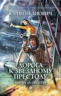 Иванович, Юрий  - Битва за Оилтон
