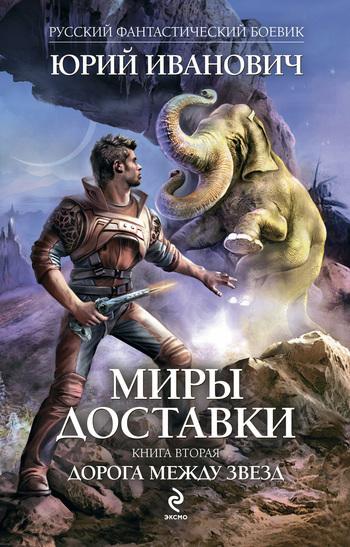 Юрий Иванович Дорога между звезд лари лисил дорога между станциями