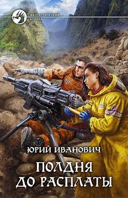 Юрий Иванович Полдня до расплаты