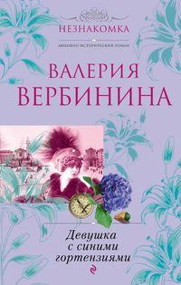 Вербинина, Валерия  - Девушка с синими гортензиями