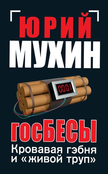 яркий рассказ в книге Юрий Мухин