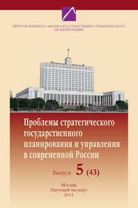 - Проблемы стратегического государственного планирования и управления в современной России. Выпуск &#84705 (43), 2011
