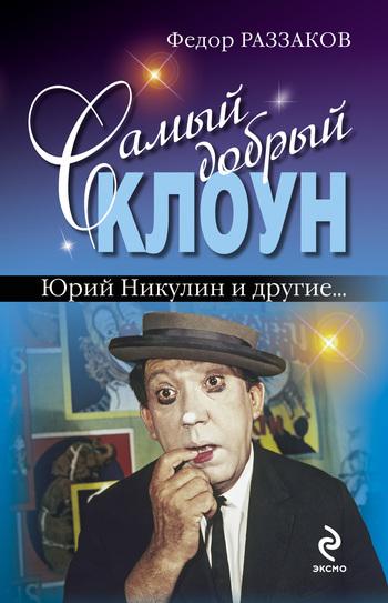 Федор Раззаков - Самый добрый клоун: Юрий Никулин и другие…