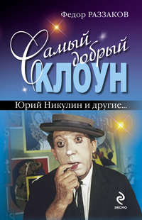 - Самый добрый клоун: Юрий Никулин и другие…