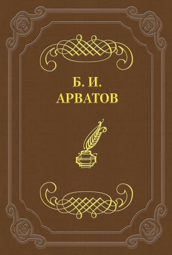 занимательное описание в книге Борис Арватов