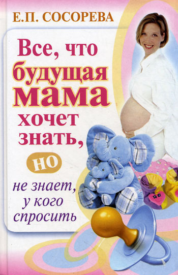 Все, что будущая мама хочет знать, но не знает, у кого спросить изменяется активно и целеустремленно