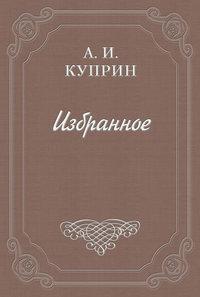 Куприн, Александр  - Скрипка Паганини