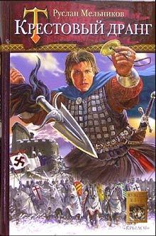 просто скачать Руслан Мельников бесплатная книга