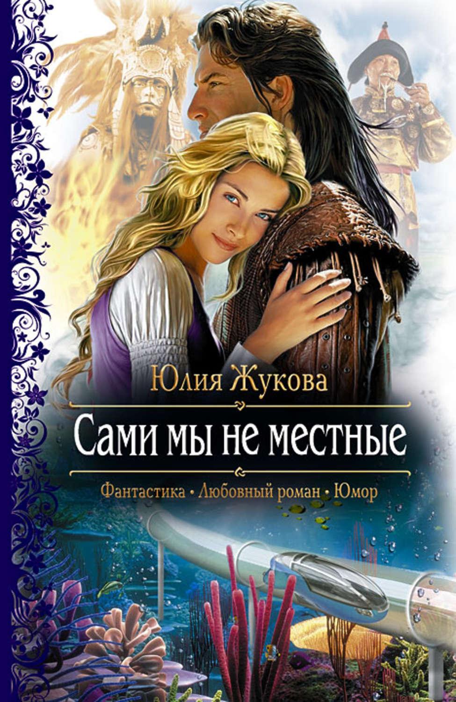 Любовнофантастические романы Страница 1 Книги скачать