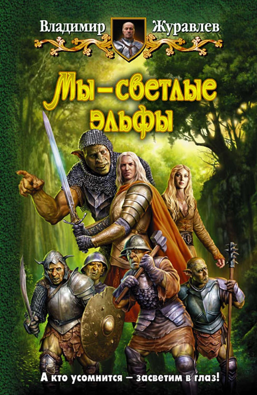 Наталья жильцова книга полуночный замок скачать
