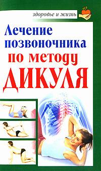 Иван Кузнецов Лечение позвоночника по методу Дикуля валентин дикуль упражнения для позвоночника для тех кто в пути
