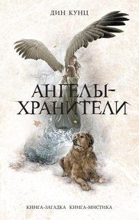 - Ангелы-хранители
