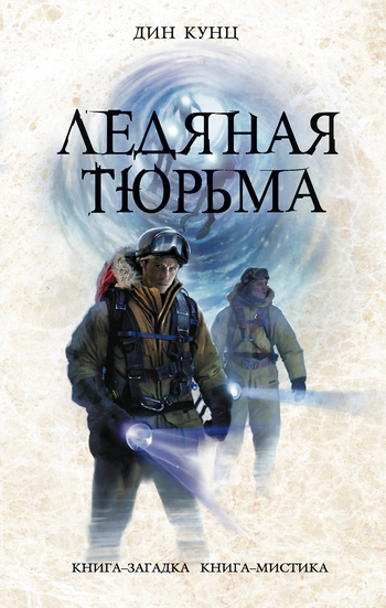 Ледяная тюрьма LitRes.ru 89.000