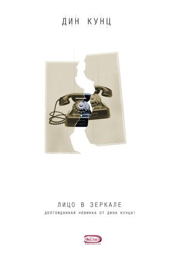 бесплатно скачать Дин Кунц интересная книга