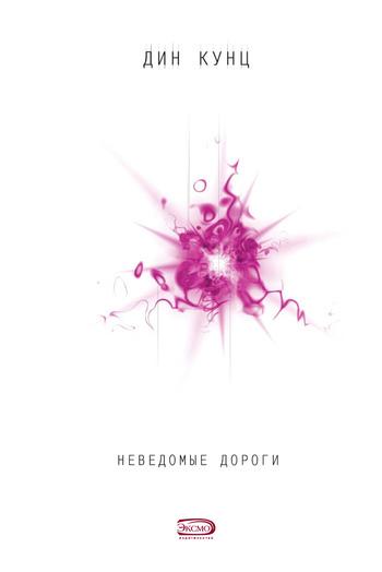 Дин Кунц Неведомые дороги (сборник)
