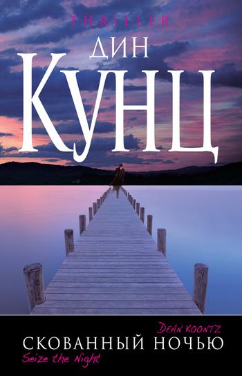 Обложка книги Скованный ночью, автор Кунц, Дин