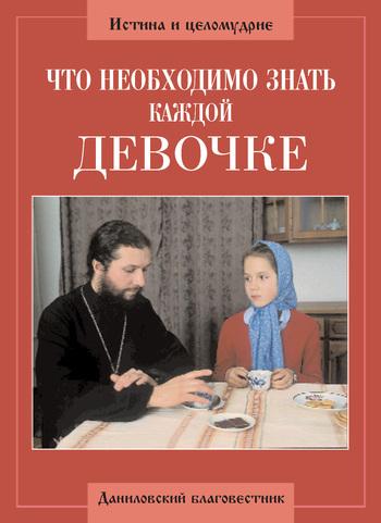 Алексий Грачев Что необходимо знать каждой девочке