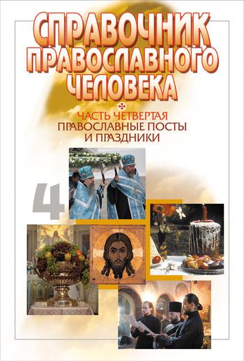 Справочник православного человека. Часть 4. Православные посты и праздники ( Отсутствует  )