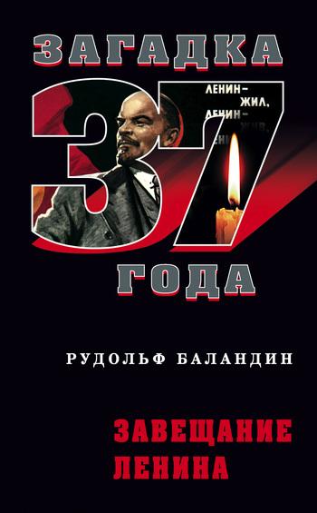 Рудольф Баландин Завещание Ленина рудольф баландин 100 великих богов