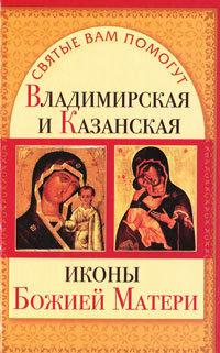 Владимирская и Казанская иконы Божией матери изменяется взволнованно и трагически