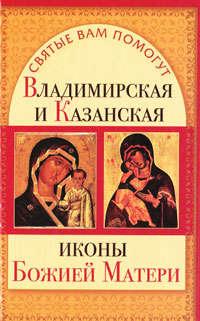 - Владимирская и Казанская иконы Божией матери