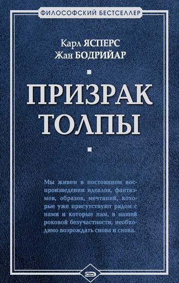 Карл Ясперс, Жан Бодрийар - Призрак толпы (сборник)
