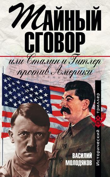 Василий Молодяков Тайный сговор, или Сталин и Гитлер против Америки василий сахаров свободные миры