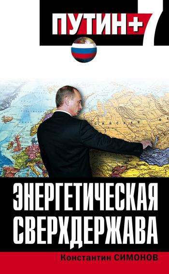 Константин Симонов Энергетическая сверхдержава