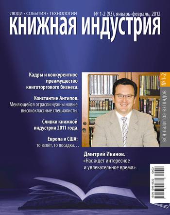 Книжная индустрия №01 (январь-февраль) 2012