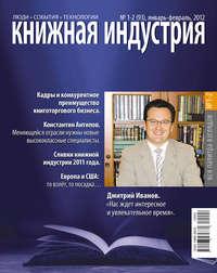 - Книжная индустрия №01 (январь-февраль) 2012