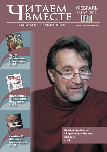 Читаем вместе. Навигатор в мире книг №2 (67) 2012