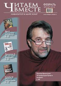 - Читаем вместе. Навигатор в мире книг №2 (67) 2012