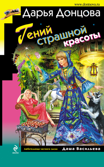 Дарья Донцова Гений страшной красоты
