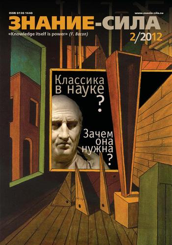 Отсутствует Журнал «Знание – сила» №02/2012 отсутствует журнал знание – сила 02 2014