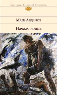 Алданов, Марк  - Начало конца