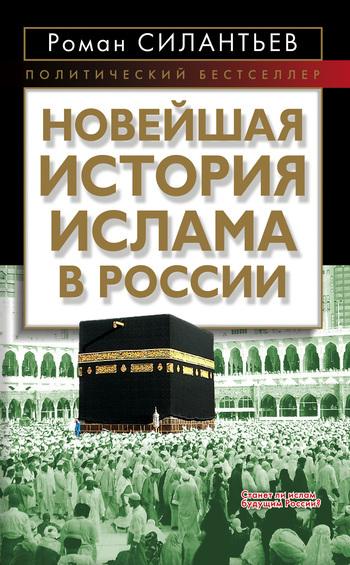 Роман Силантьев - Новейшая история ислама в России